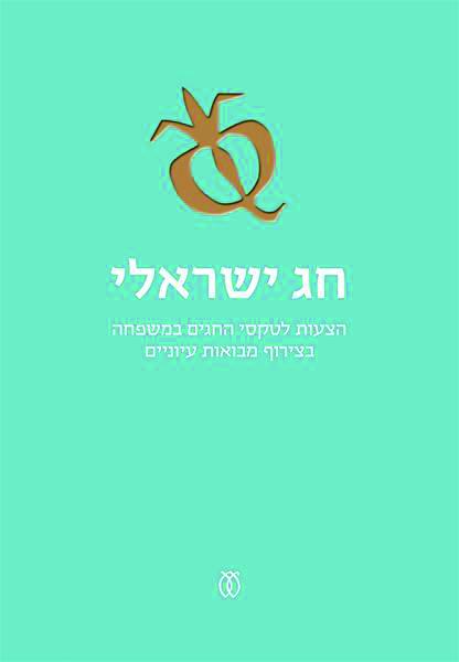chag-israeli
